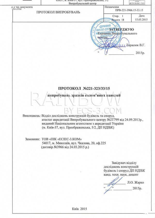 30 испытания на прочность соломенные панели николаев сертификат
