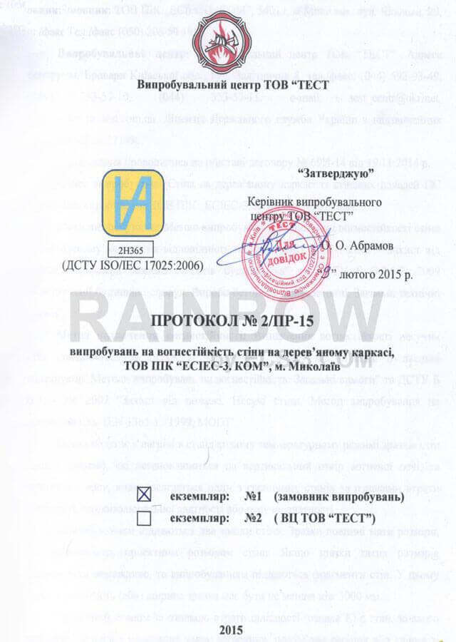 31 испытания на огнестойкость соломенные панели николаев сертификат