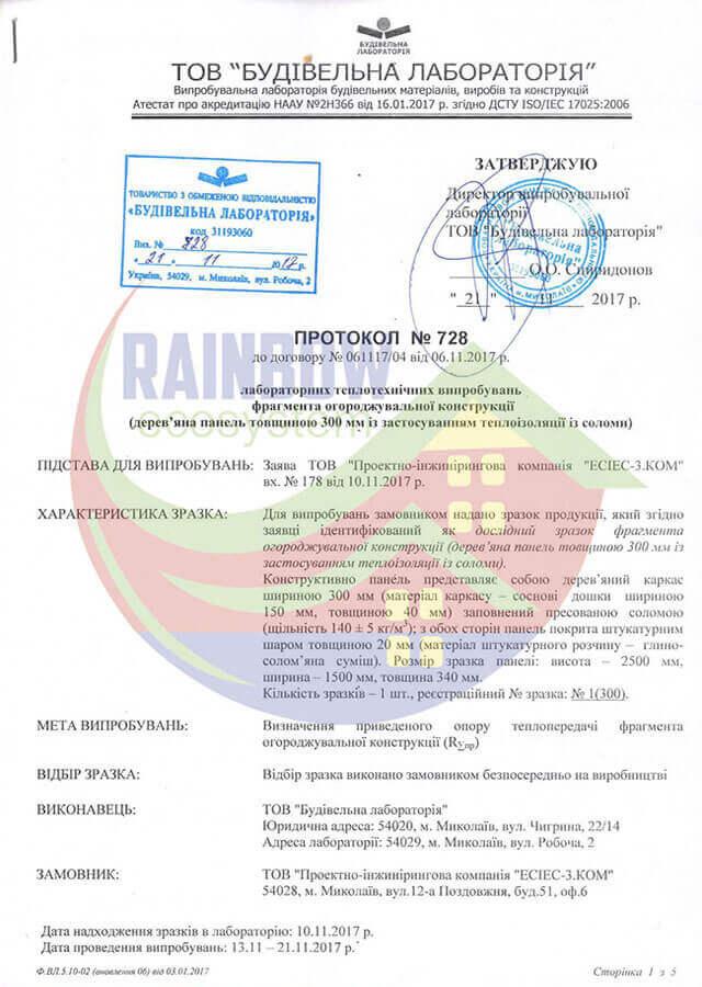 32 испытания теплопроводность соломенные панели николаев сертификат