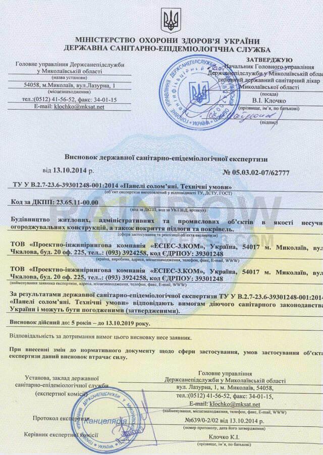 33 санитарно эпидемиологическая экспертиза соломенные панели николаев сертификат