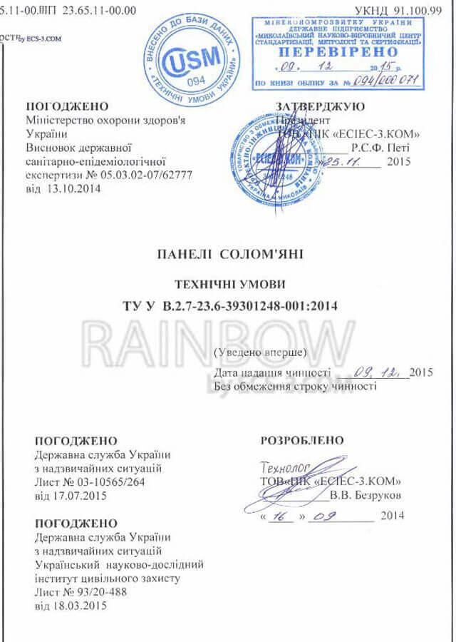 34 ТУ технические условия соломенные панели николаев сертификат