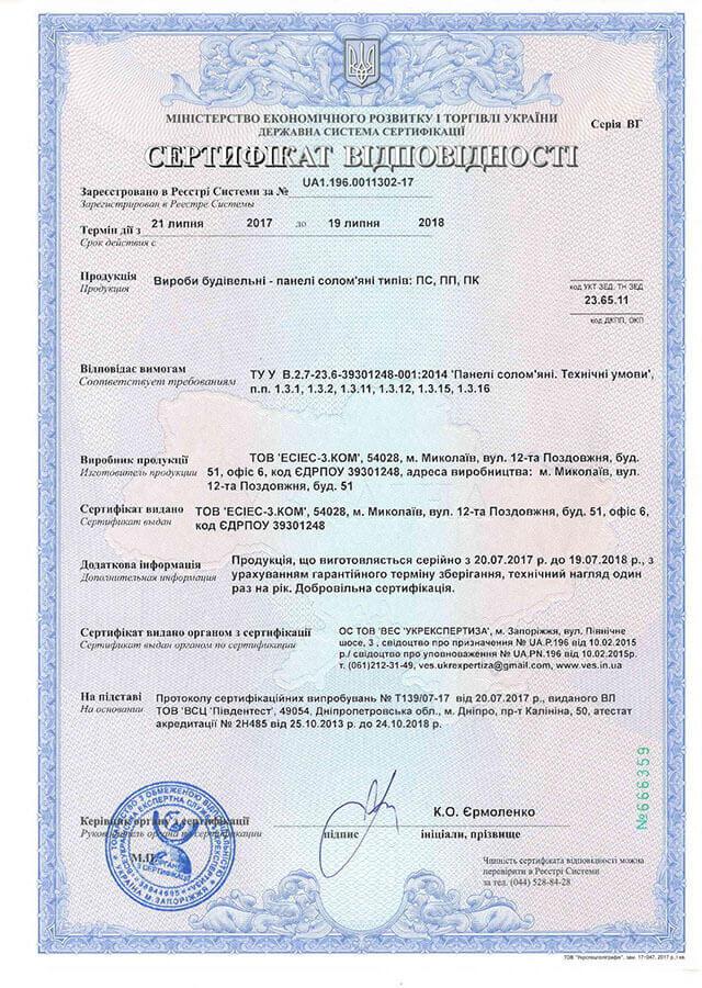 35 сертификат соответствия соломенные панели николаев